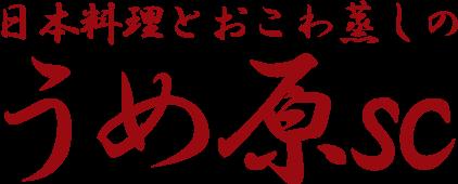うめ原SC|仕出し料理・会席料理・ケータリング|大阪